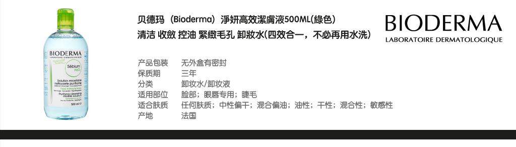 topic-page-top-bioderma-sebium-h2o