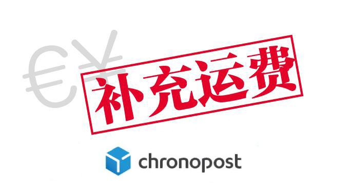 自助投递补充运费Chronopost