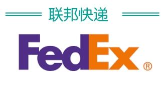 联邦快递Fedex